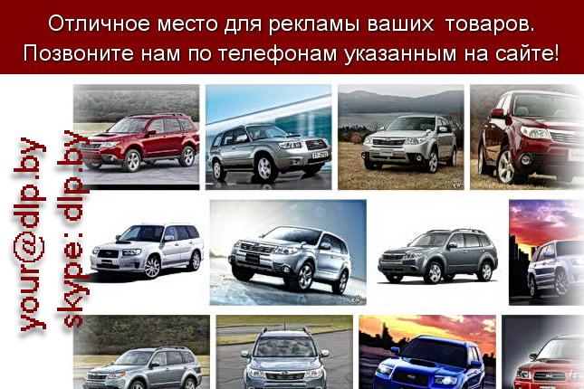 Запрос: «subaru brz», рубрика: Марки легковых автомобилей