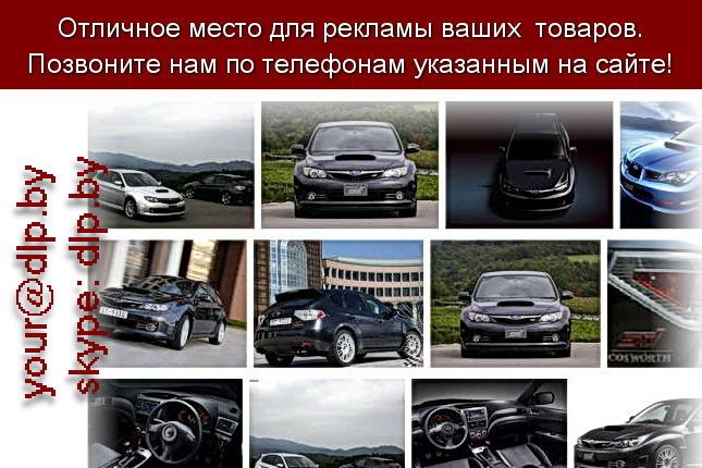 Запрос: «subaru forester», рубрика: Марки легковых автомобилей