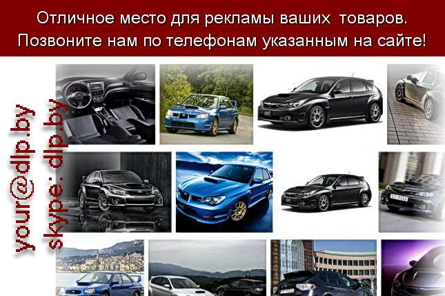 Запрос: «subaru impreza», рубрика: Марки легковых автомобилей