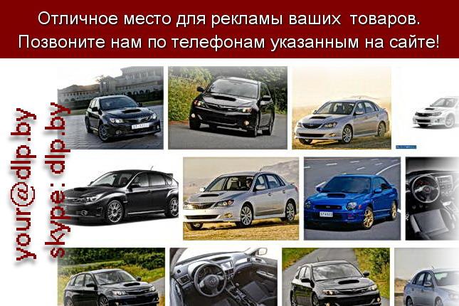 Запрос: «subaru impreza sti», рубрика: Марки легковых автомобилей