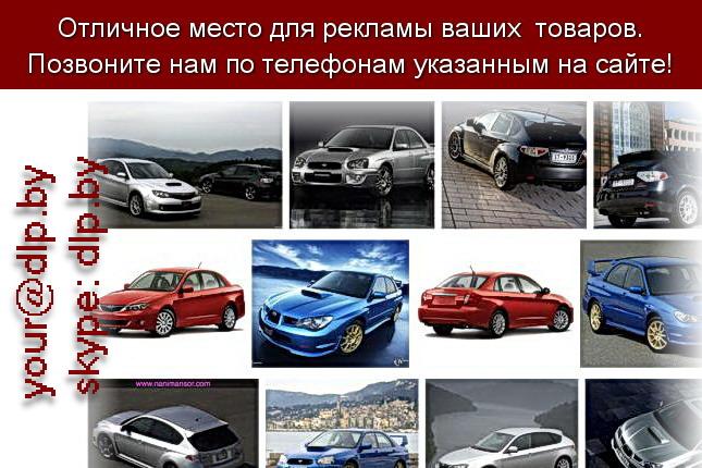 Запрос: «subaru impreza wrx», рубрика: Марки легковых автомобилей