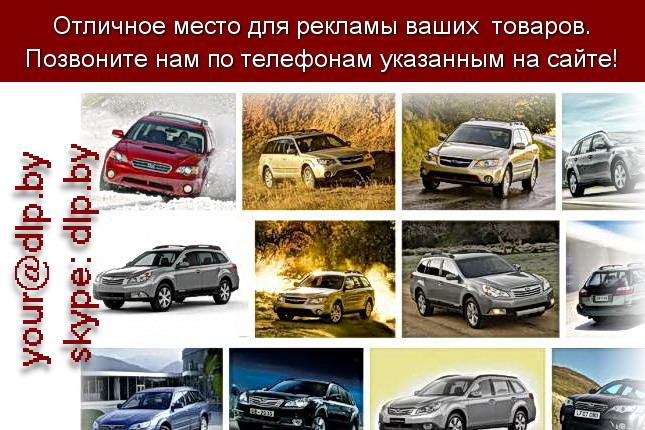 Запрос: «subaru legacy», рубрика: Марки легковых автомобилей