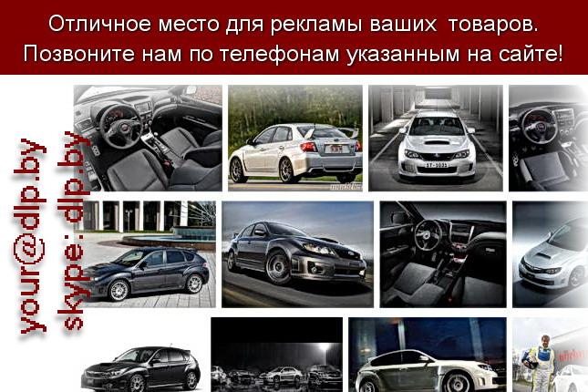 Запрос: «subaru sti», рубрика: Марки легковых автомобилей