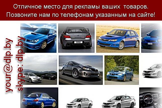 Запрос: «subaru wrx», рубрика: Марки легковых автомобилей