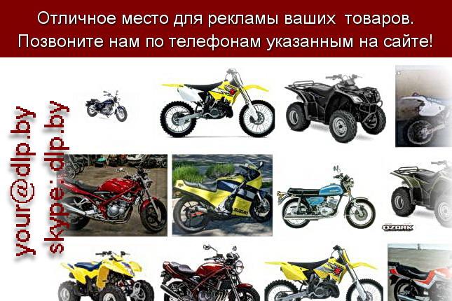 Запрос: «suzuki 2 2», рубрика: Марки мотоциклов, мопедов, скутеров