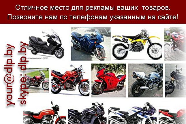 Запрос: «suzuki 250», рубрика: Марки легковых автомобилей