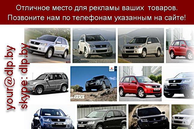 Запрос: «suzuki grand», рубрика: Марки легковых автомобилей