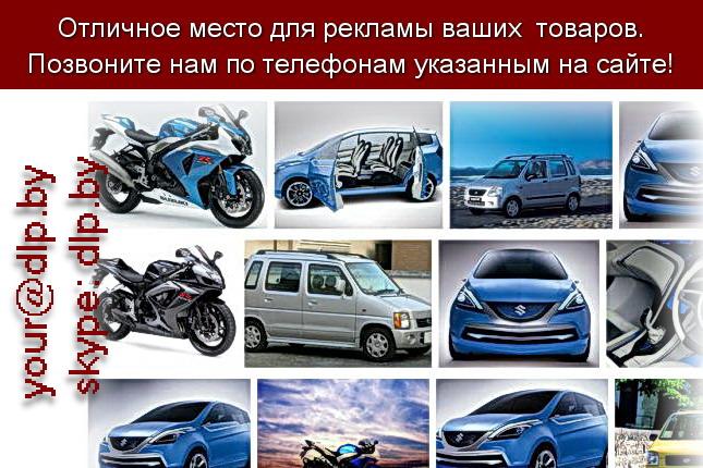 Запрос: «suzuki r», рубрика: Марки легковых автомобилей