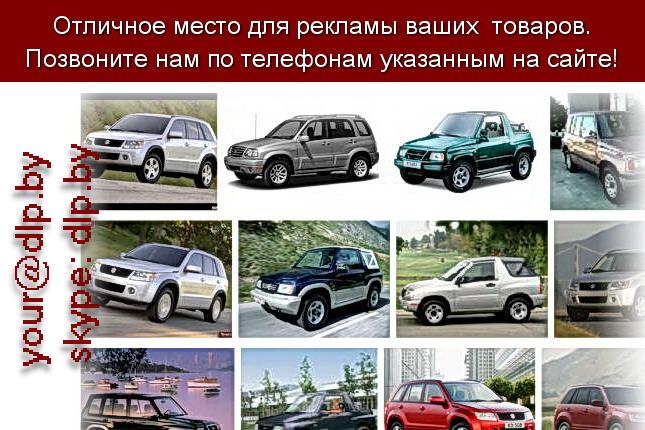 Запрос: «suzuki sx4», рубрика: Марки легковых автомобилей
