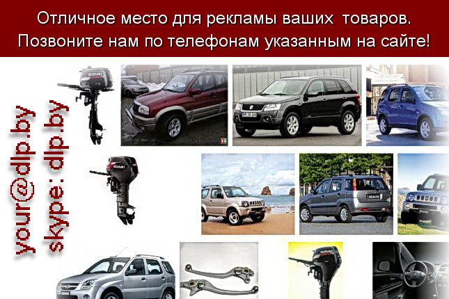 Запрос: «suzuki vitara», рубрика: Марки легковых автомобилей
