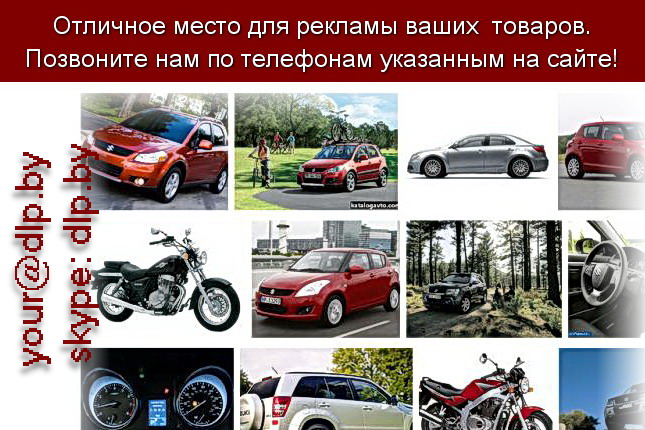 Запрос: «suzuki отзывы», рубрика: Марки легковых автомобилей
