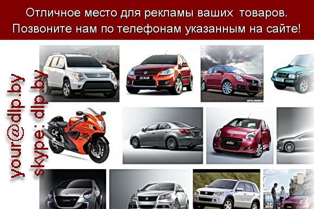 Запрос: «suzuki цена», рубрика: Марки легковых автомобилей