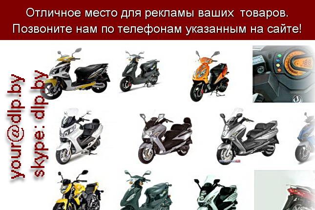Запрос: «SYM», рубрика: Марки мотоциклов, мопедов, скутеров