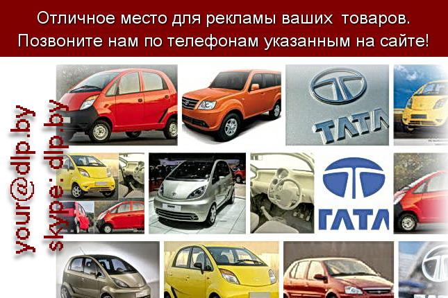 Запрос: «tata», рубрика: Марки грузовых автомобилей