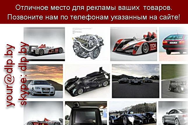 Запрос: «tdi audi», рубрика: Марки легковых автомобилей