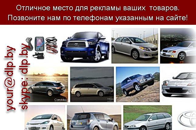 Запрос: «toyota», рубрика: Марки грузовых автомобилей