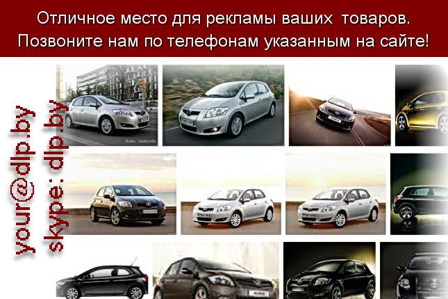 Запрос: «toyota auri», рубрика: Марки грузовых автомобилей