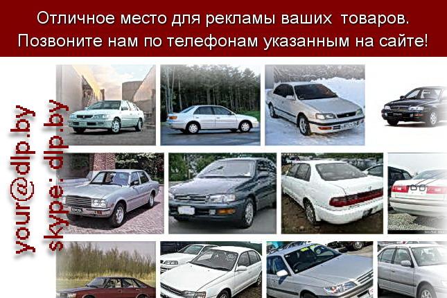 Запрос: «toyota corolla», рубрика: Марки грузовых автомобилей
