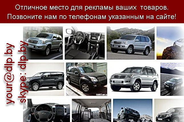 Запрос: «toyota cruiser», рубрика: Марки грузовых автомобилей