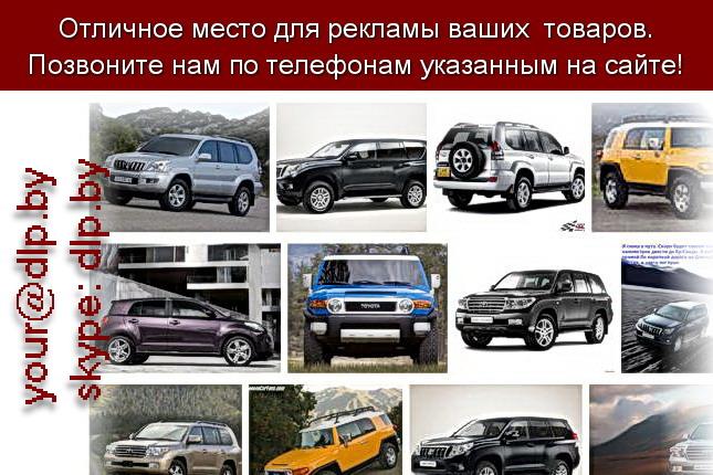 Запрос: «toyota cruiser 200», рубрика: Марки грузовых автомобилей