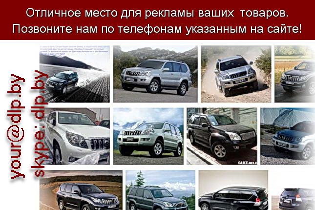 Запрос: «toyota land», рубрика: Марки грузовых автомобилей