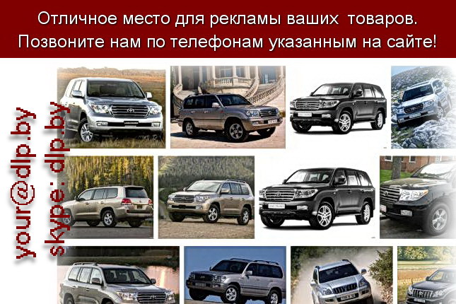 Запрос: «toyota land cruiser», рубрика: Марки грузовых автомобилей