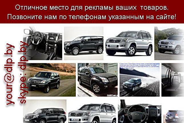 Запрос: «toyota land cruiser 200», рубрика: Марки грузовых автомобилей