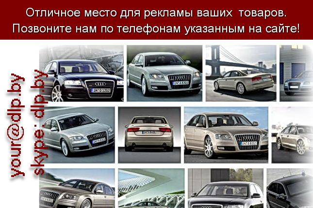 Запрос: «audi a6», рубрика: Марки легковых автомобилей
