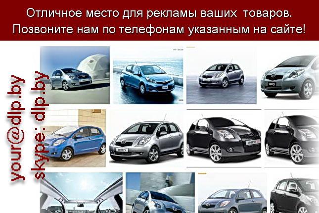 Запрос: «toyota yaris», рубрика: Марки грузовых автомобилей
