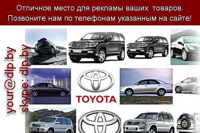 Запрос: «toyota цены», рубрика: Марки грузовых автомобилей