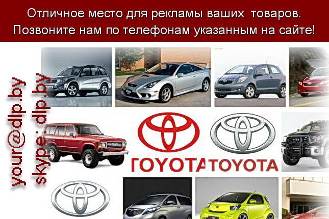 Запрос: «toyotas», рубрика: Марки грузовых автомобилей