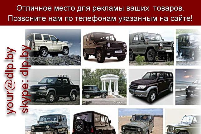Запрос: «uaz», рубрика: Марки легковых автомобилей