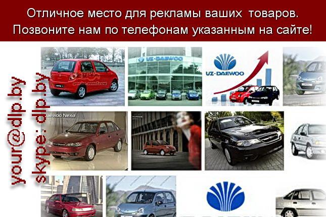 Запрос: «uz Daewoo», рубрика: Марки легковых автомобилей