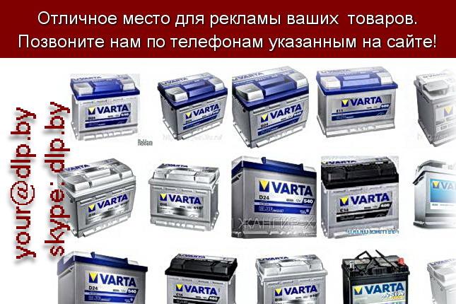 Запрос: «varta аккумуляторы», рубрика: Автозапчасти
