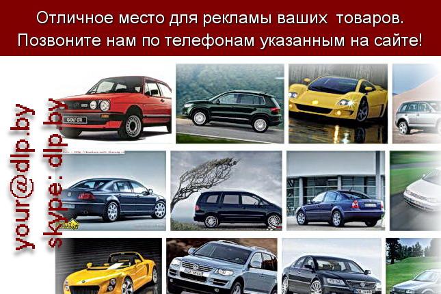 Запрос: «volkswagen», рубрика: Марки грузовых автомобилей
