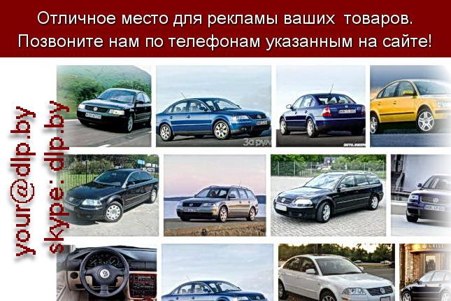 Запрос: «volkswagen b3», рубрика: Марки грузовых автомобилей