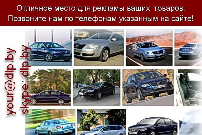 Запрос: «volkswagen b5», рубрика: Марки грузовых автомобилей