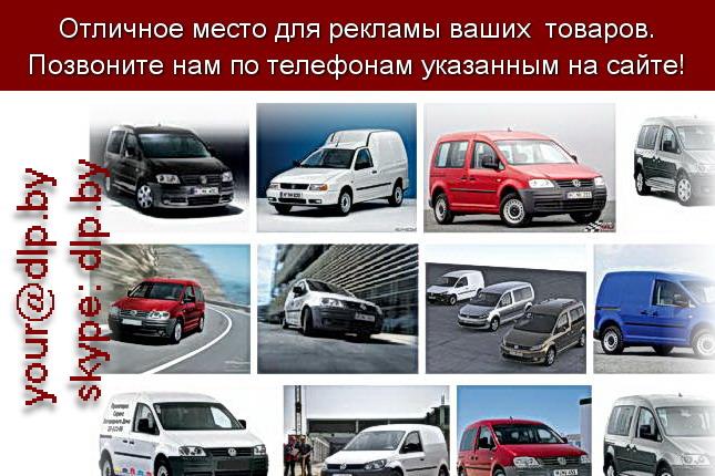 Запрос: «volkswagen b6», рубрика: Марки грузовых автомобилей