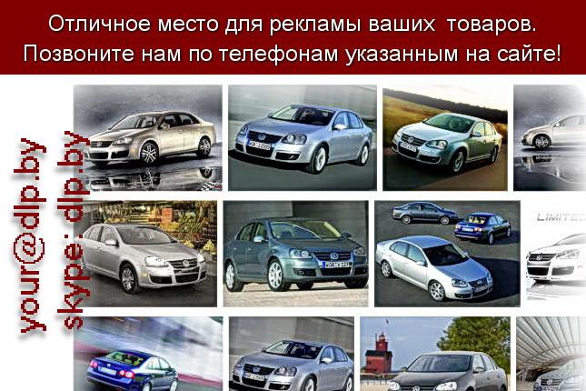 Запрос: «volkswagen golf», рубрика: Марки грузовых автомобилей