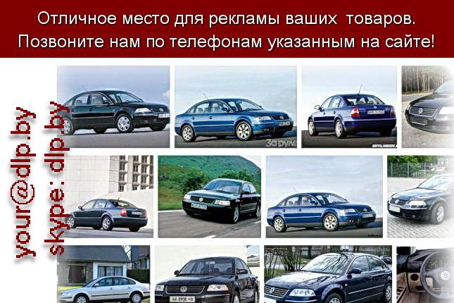Запрос: «volkswagen passat», рубрика: Марки грузовых автомобилей