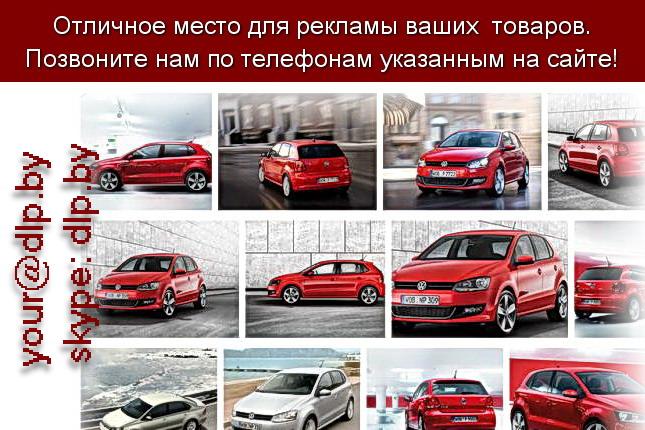 Запрос: «volkswagen polo», рубрика: Марки грузовых автомобилей