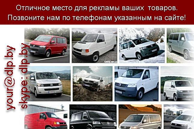 Запрос: «volkswagen touareg», рубрика: Марки грузовых автомобилей