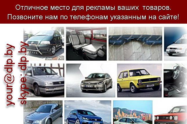 Запрос: «volkswagen transporter», рубрика: Марки грузовых автомобилей