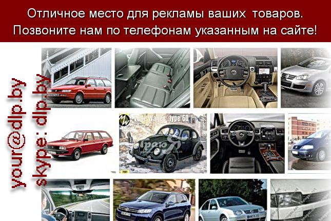 Запрос: «volkswagen куплю», рубрика: Марки грузовых автомобилей