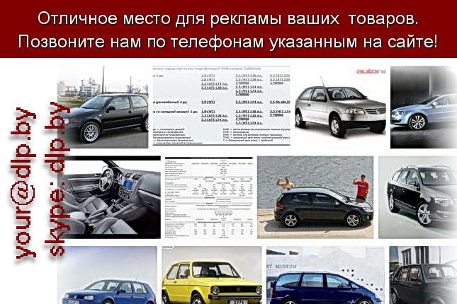 Запрос: «volkswagen отзывы», рубрика: Марки грузовых автомобилей
