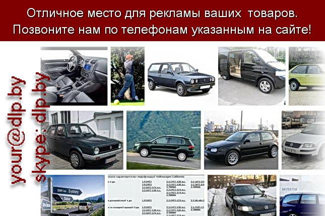 Запрос: «volkswagen фото», рубрика: Марки грузовых автомобилей