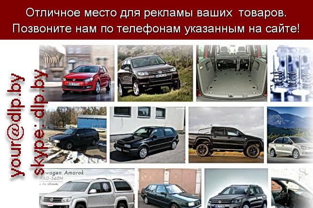 Запрос: «volkswagen характеристики», рубрика: Марки грузовых автомобилей