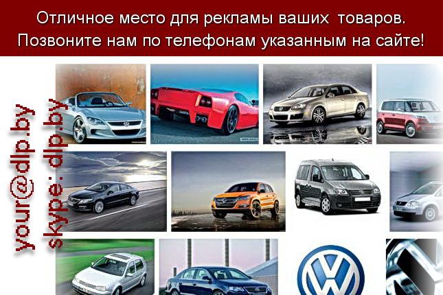 Запрос: «volkswagen цены», рубрика: Марки грузовых автомобилей