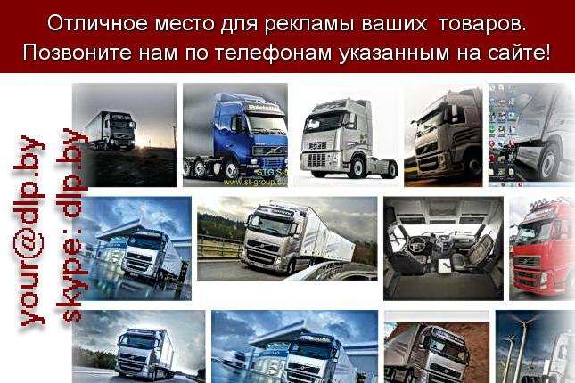 Запрос: «volvo», рубрика: Марки грузовых автомобилей