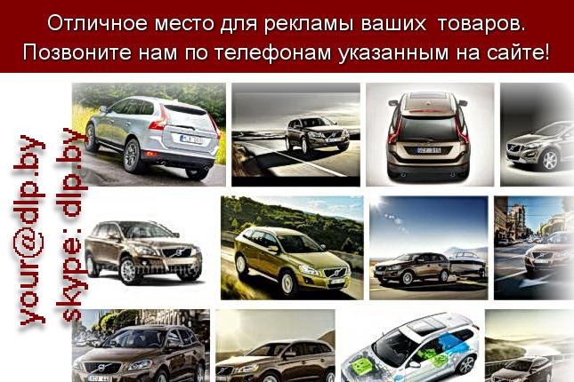 Запрос: «volvo xc», рубрика: Марки грузовых автомобилей